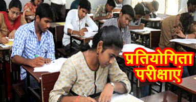 competitive-exams