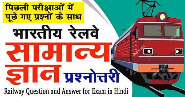 indian-railway-gk-questions