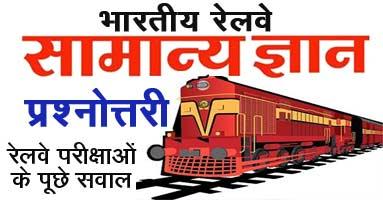railway-question