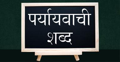 paryayvachi-shabd