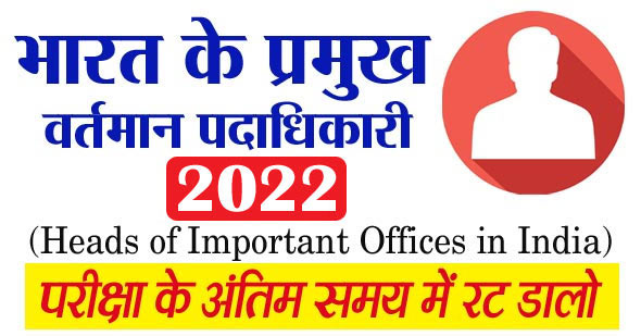 heads-of-important-offices-in-india