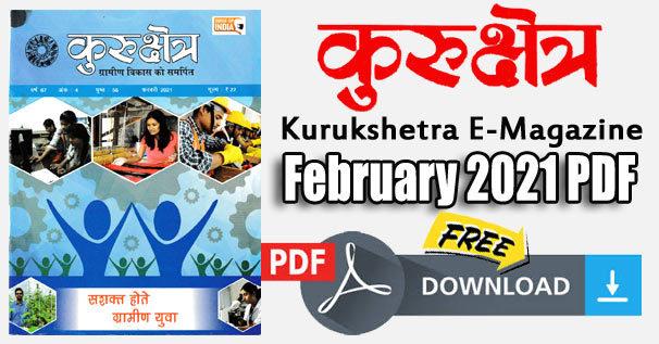 kurukshetra-magazine hindi