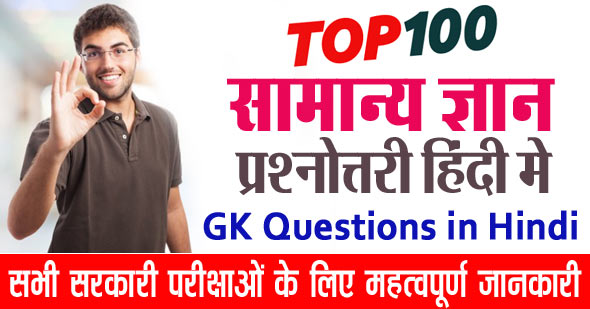 100 easy general knowledge questions and answers in hindi