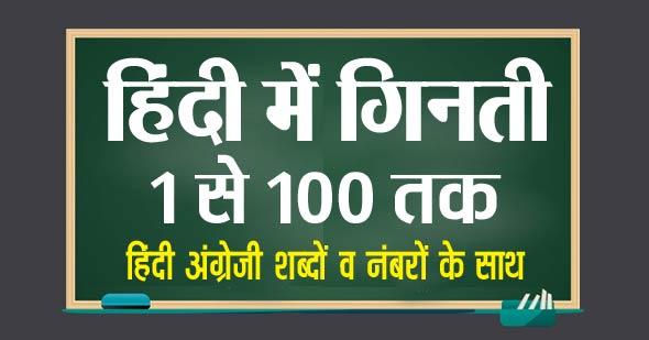 1 se 100 tak hindi mein ginti