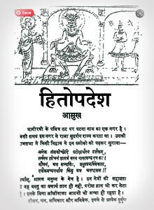 Hitopadesha PDF