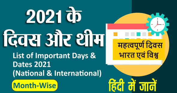 List of Important Days & Dates 2021