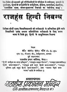 Rajhans Hindi Nibhand Book