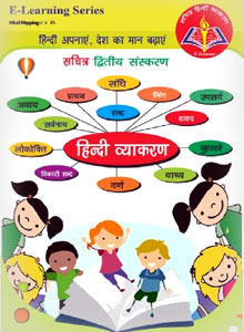 Sachitra Hindi Vyakaran PDF Book