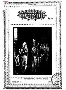 Sampoorna Valmiki Ramayan