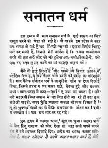 Sanatan Dharam PDF