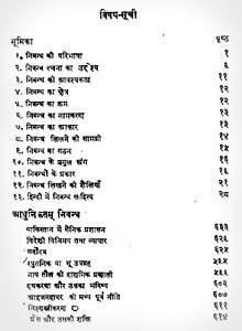 aadarsh nibandh pdf book