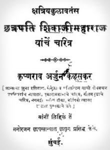 chhatrapati-shivaji-maharaj-yanche-charitra