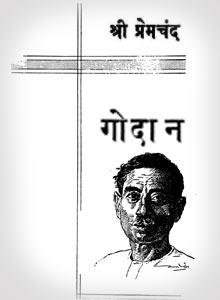 Godan PDF Hindi Free Download