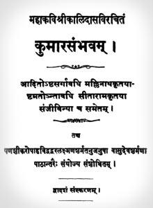 Kumārasambhava book