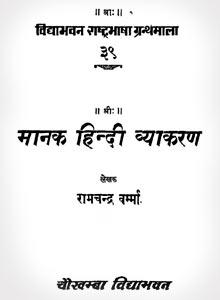 manak hindi vyakaran