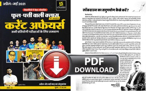 phool patti current affairs book pdf download