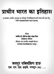 prachin bharat ka itihas pdf