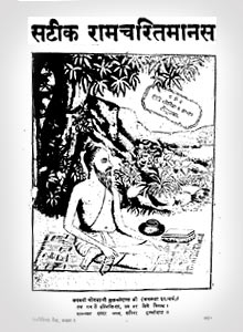 ramcharitmanas-by-gosvami-tulaseedas