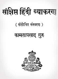 sankshipt-hindi-vyakaran book pdf