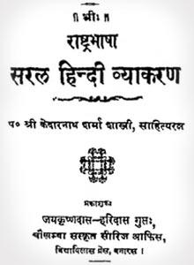 saral hindi vyakaran pdf