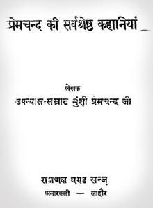 prem-chand-ki-sarvshreshth-kahaniya-by-premchand