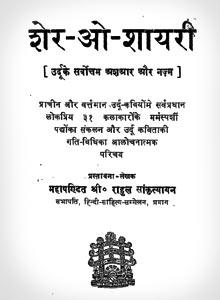 sher-o-shayari pdf
