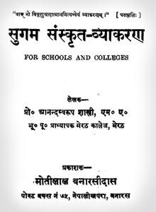 sugam-sanskrit-vyakaran