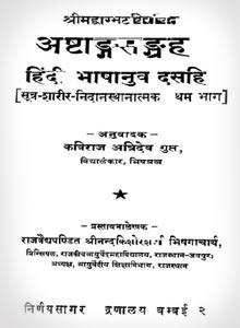 Ashtang Sangrah pdf