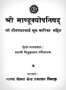 Mandukya Upanishad pdf
