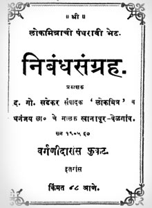 Marathi Nibandh PDF