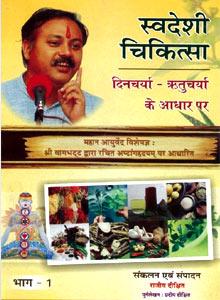 Swadeshi Chikitsa PDF