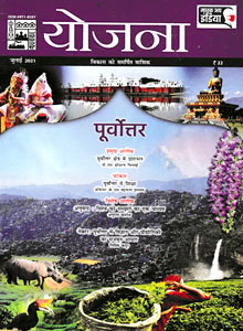 YOJANA-Magazine-July-2021 PDF