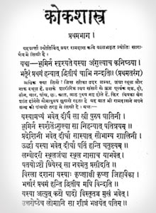 koka shastra hindi book