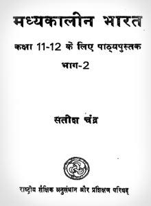 madhyakalin bharat PDF
