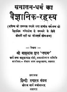 sanatan-dharm-ka-vaigyanik-rahashya