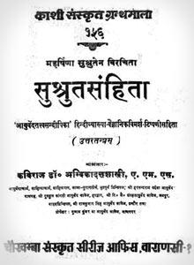 sushrita sanhita PDF